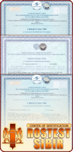 Certificate of State Registration of Customs Union