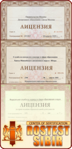 Licensing of education in the Russian Federation
