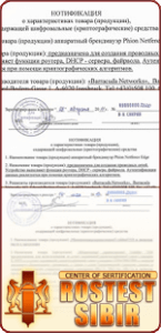 Notification of the FSB