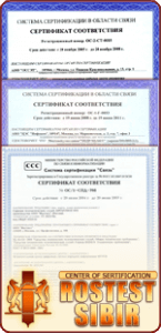 Ministry of Communications certificate