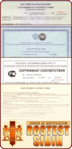 Certificate for equipment